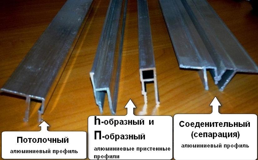 виды профилей для натяжного потолка