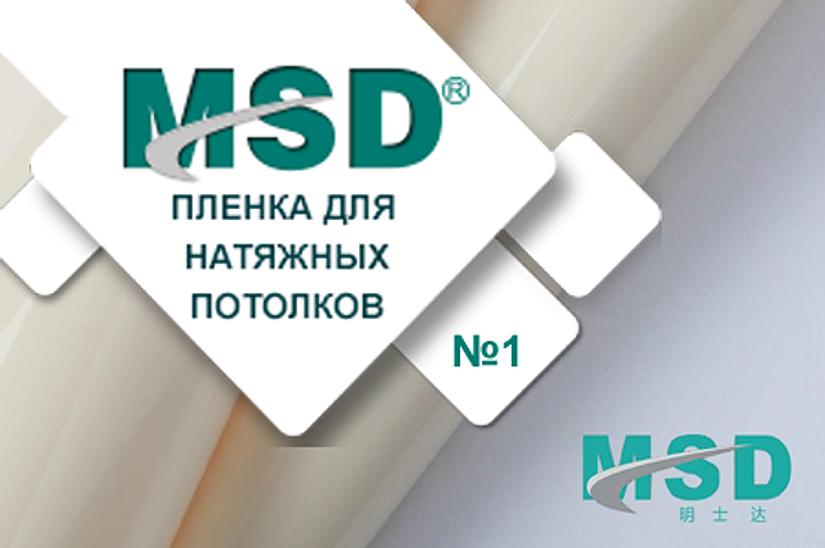 Компания MSD