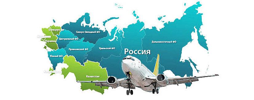 Доставка во все регионы России