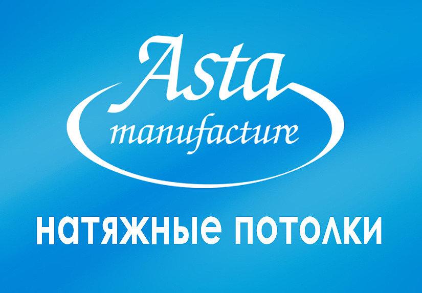 АстаМ -качественные натяжные потолки по доступной цене