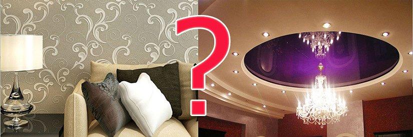 Натяжной потолок или стены с обоями. Что делаем первым?