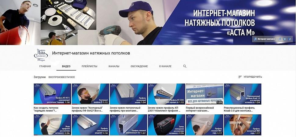 Youtube канал сайта потолок-магазин
