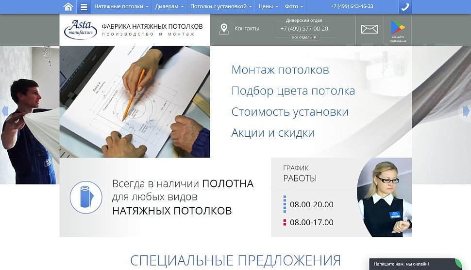 Главная страница сайта компании Аста М