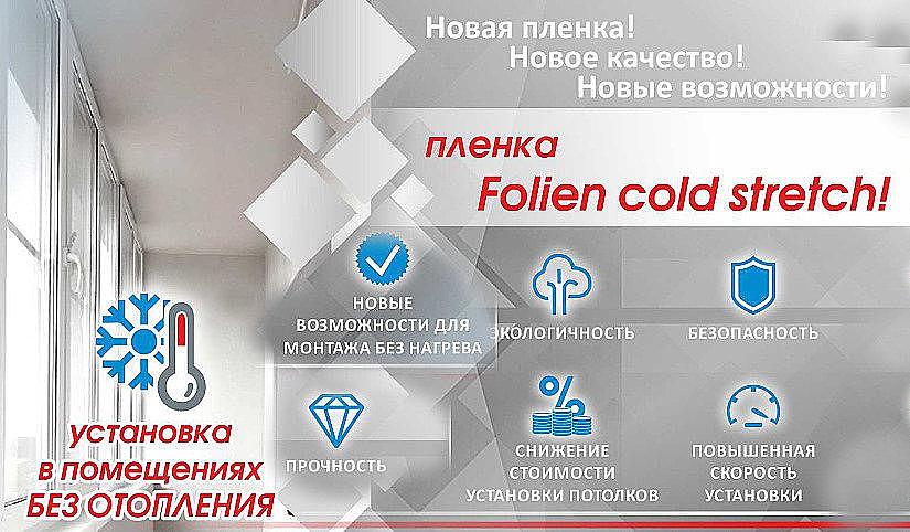 Пленки Cold Stretch - новинка на рынке натяжных потолков
