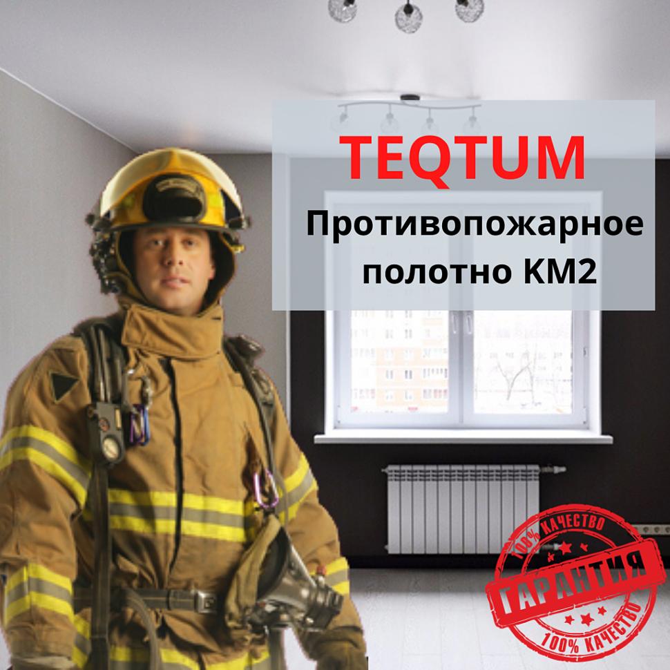Пожаробезопасные полотна TEQTUM