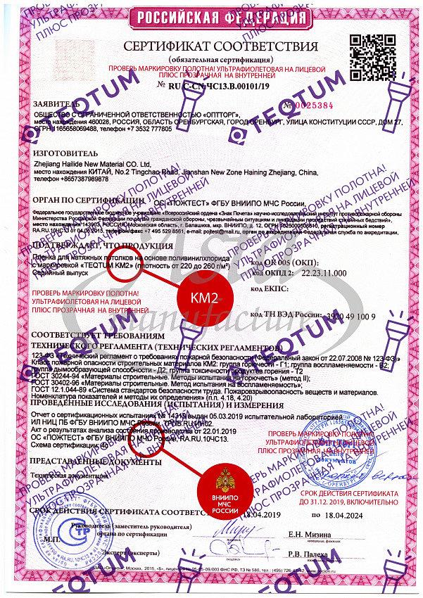Сертификат на натяжные потолки TEQTUM