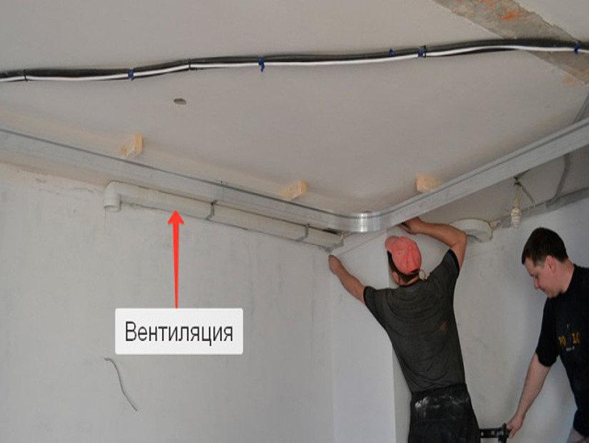 Монтаж вентиляции для натяжного потолка