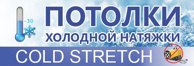 Новая пленка Cold Stretch