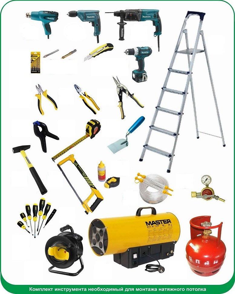 Инструменты необходимые для установки натяжного потолка