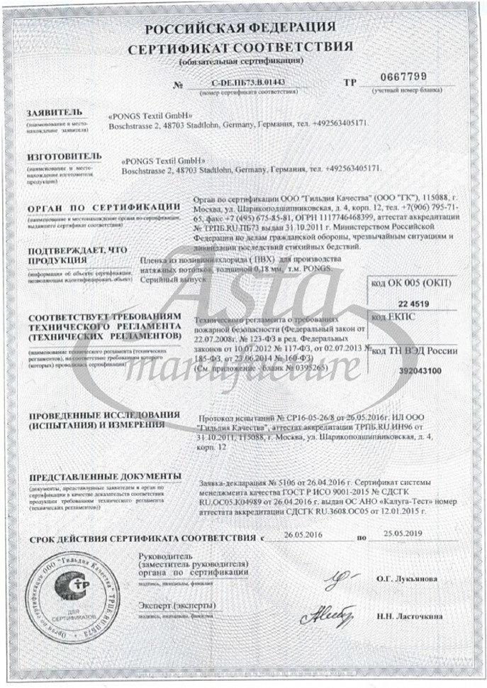 """Сертификат соответствия потолков фирмы """"Pongs"""""""