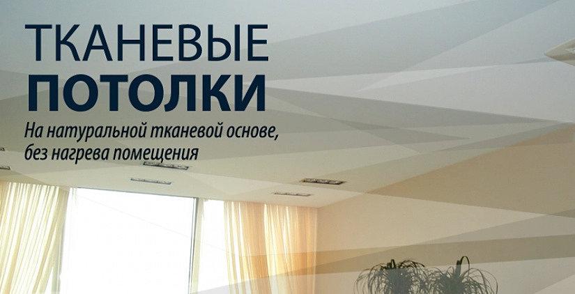Тканевые натяжные потолки обладают массой преимуществ