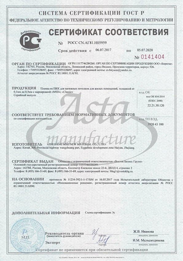 Сертификатов соответствия  на материалы