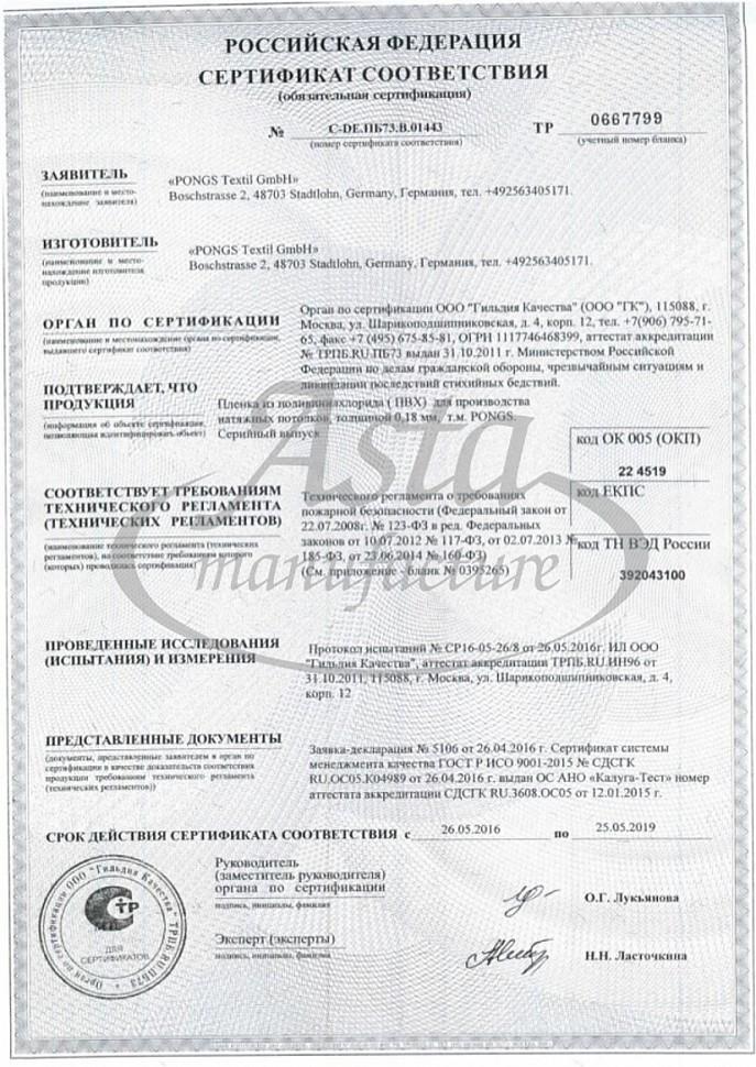 Сертификат соответствия на натяжные потолки