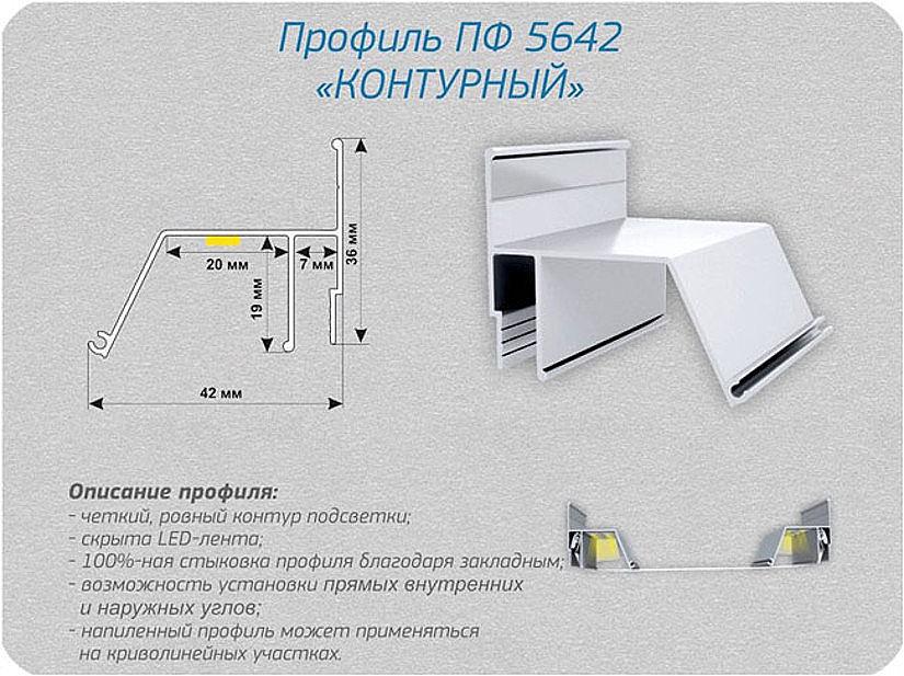 """Профиль """"контурный"""" модель ПФ 5642"""