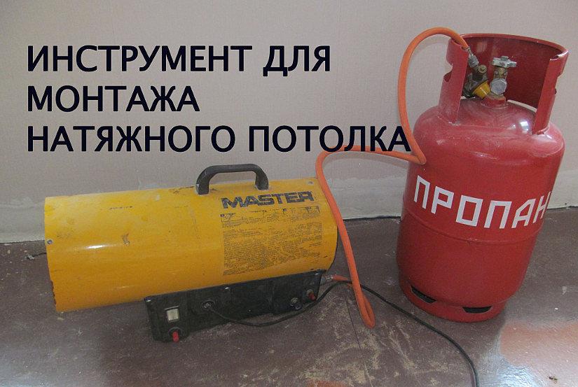Тепловые инструменты для монтажа натяжного потолка