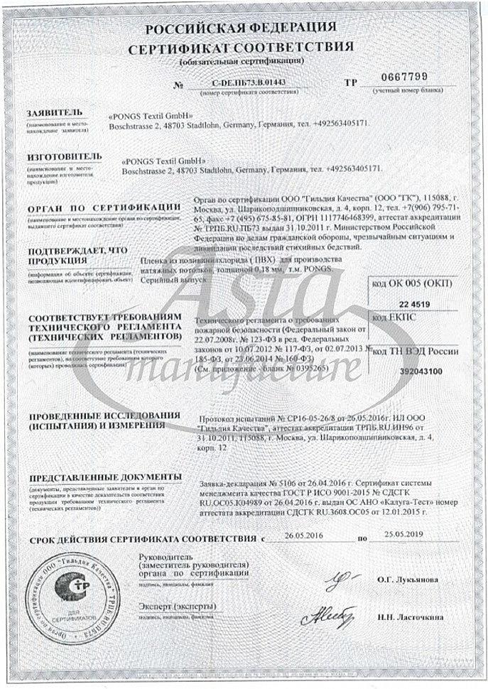 """Сертификат компании """"Аста М"""""""