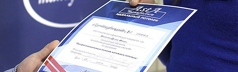 Сертификат соответствия пожарным и санитарно-гигиеническим нормам- хороший знак