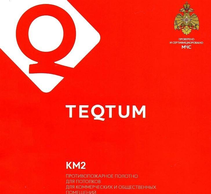 пленка TEQTUM отвечает классу пожарной безопасности КМ2