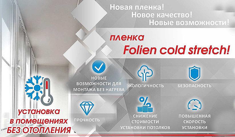 Термостойкие натяжные потолки холодной натяжки