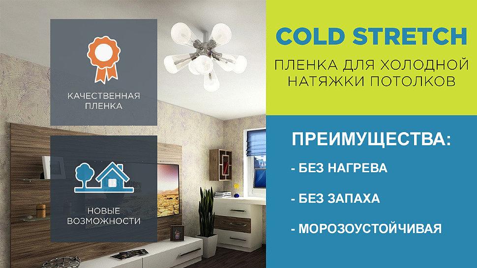 Потолок холодной натяжки