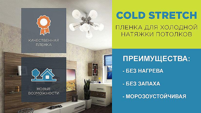 Преимущества ПВХ потолков холодной натяжки