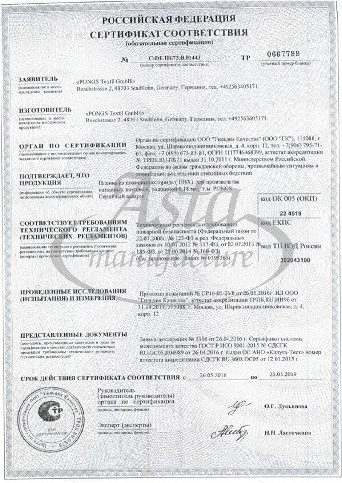"""Сертификат качества на натяжные потолки от компании """"Аста М"""""""