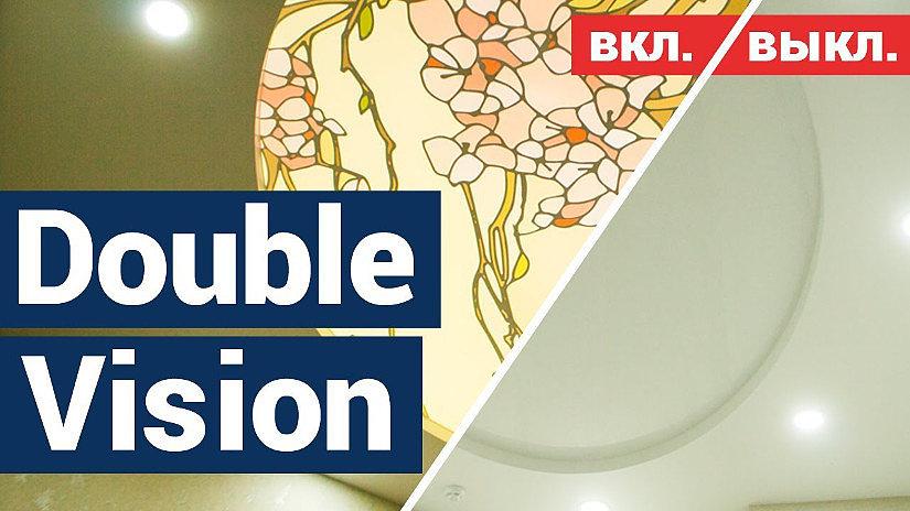 Потолки Double Vision