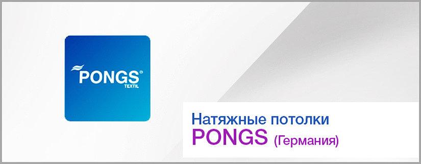 натяжные потолки копании Pongs
