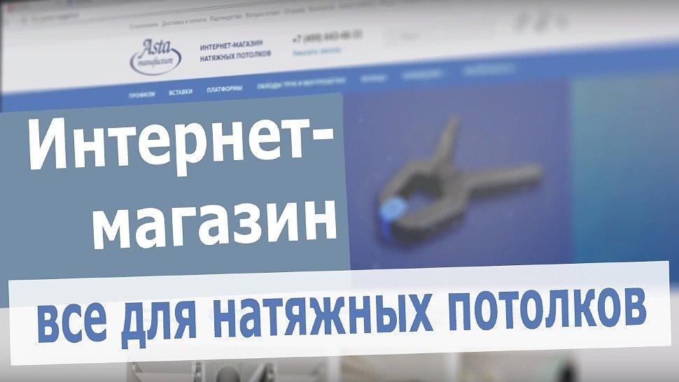 Сайт «Потолок-Магазин» был создан известной московской компанией «Аста М»