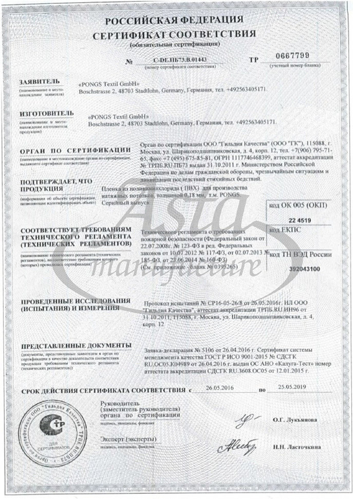 Сертификат на продукцию от фабрики Аста М