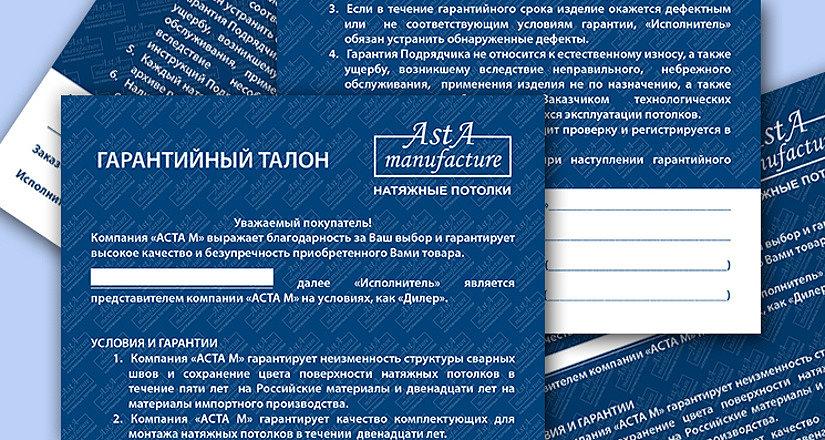 документы для установки натяжных потолков