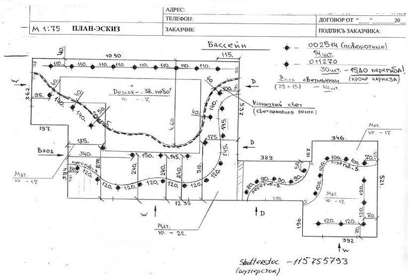 Проект натяжного потолка