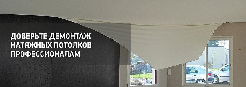 Аста М- профессионалы в области натяжных потолков
