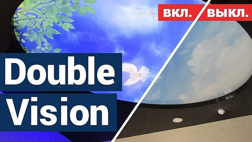 Натяжные потолки Double Vision